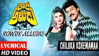 Rowdy Alludu Songs | Chiluka Kshemama Lyrical Video| Chiranjeevi,Divya Bharathi,Shobana|Bappi Lahiri
