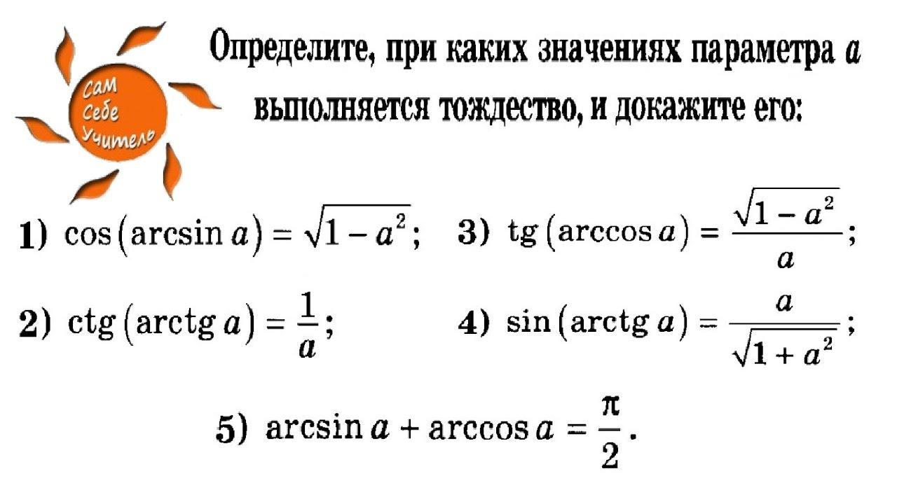Arccos решение задач понятие модели решения задач
