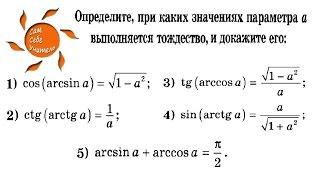 Обратные тригонометрические функции #1