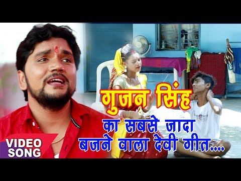 Gunjan Singh का हिट देवी गीत -मै कैसे मंदिर जाऊ  - Maai Ke Mahima Nirali - Song 2017