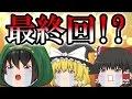 【ゆっくり実況】天才霊夢(笑)がマリオメーカーやってみます!!part198