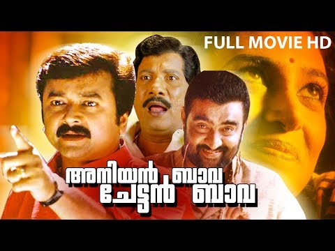 evergreen malayalam comedy movie aniyan bava chetan bava full movie ft jayaram premkumar malayalam old movies films cinema classic awards oscar super hit mega action comedy family road movies sports thriller realistic kerala interviews celebrity kerala events award nights   malayalam old movies films cinema classic awards oscar super hit mega action comedy family road movies sports thriller realistic kerala interviews celebrity kerala events award nights