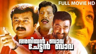 Evergreen Malayalam Comedy Movie , Aniyan Bava Chetan Bava , Full Movie , Ft.Jayaram, Premkumar