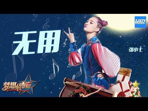 [ CLIP ] 张小七《无用》《梦想的声音》第8期 20161223 /浙江卫视官方HD/