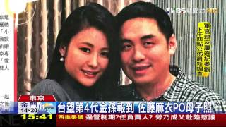 http://news.tvbs.com.tw/entry/574956 藝人佐藤麻衣在臉書PO了新生兒的...