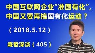 """中国互联网企业""""准国有化"""",中国又要再搞国有化运动?(2018.5.12)"""