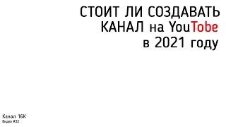 Стоит ли начинать канал на YouTube (Ютубе) в 2021 году