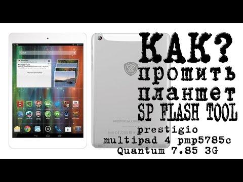 КАК Прошить планшет (телефон) SP Flash TOOL (Prestigio MultiPad 4 PMP5785C_Quad) 3G