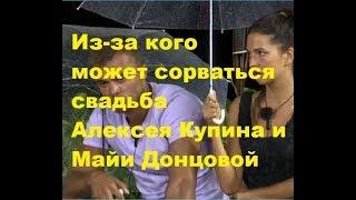 Из-за кого может сорваться свадьба Алексея Купина и Майи Донцовой. ДОМ-2 новости