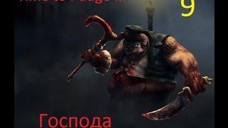 Time to Pudge - # 9 выпуск.  Хоп хей ла ла лей)))