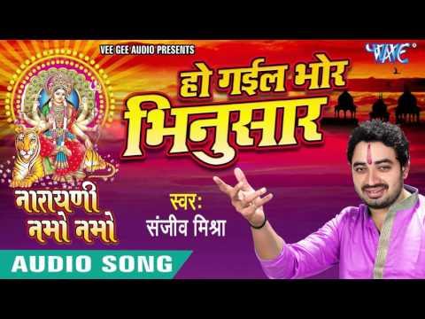 हो गईल भोर भिनुसार - Narayani Namo Namo - Sanjeev Mishra - Bhojpuri Devi Geet 2016