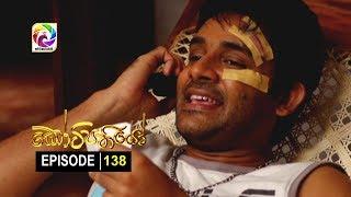 Kotipathiyo Episode 138 කෝටිපතියෝ  | සතියේ දිනවල රාත්රී  9.00 ට . . . Thumbnail