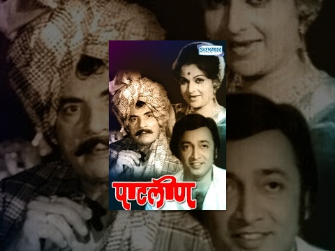 Download Patalin (1981) - Ranjana - Chandrakant -  Neelu Phule -  Ashok Saraf - Marathi Movie