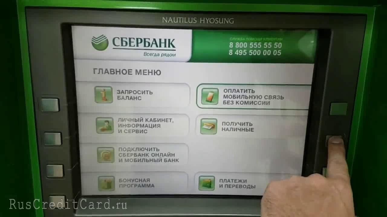 Как снять деньги с карты Сбербанка через банкомат без комиссии - YouTube