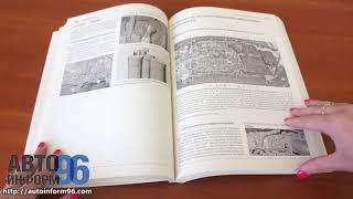 Книга по ремонту Skoda Octavia A7