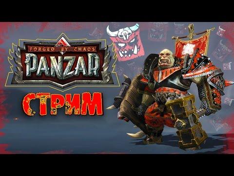 видео: panzar forged by chaos. Стрим.