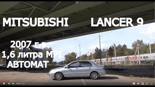 Інструкція по перевірці Mitsubishi Lancer IX. Поверніть мені мій 2007