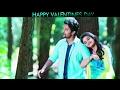Nenu Local Trailer 2 - Happy Valentines Day | Nani, Keerthy Suresh