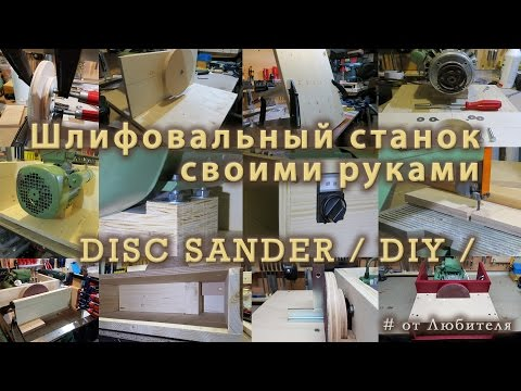 видео: Шлифовальный станок своими руками - disc sander diy