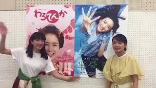 【永野芽郁&葵わかな】朝ドラ 葵わかな 動画 12