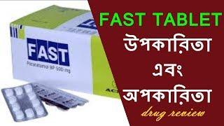 Fast Tablet-উপকারিতা এবং অপকারিতা || Tablet | 500 mg || Acme Pharmaceuticals Ltd
