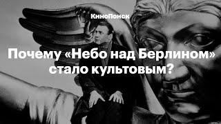 «Небо над Берлином»: все о культовом фильме Вима Вендерса