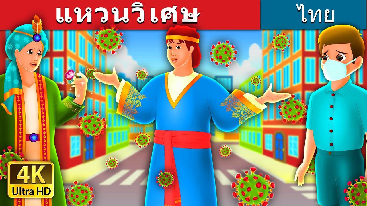 แหวนวิเศษ | The Magic Ring Story in Thai | Thai Fairy Tales