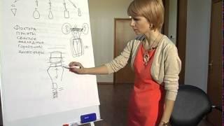 стилист Е.Положай, фрагмент семинара- одежда: объемы,формы, типы фигур