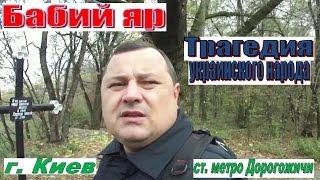 Ужасы урочища Бабий яр (укр. Бабин яр). г. Киев, Украина