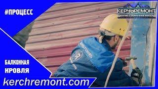 Ремонт и утепление балконной кровли в Керчи от компании