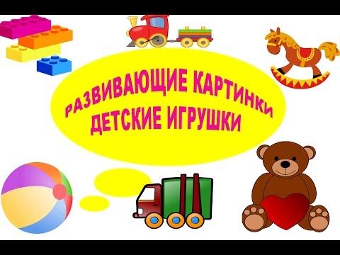 Развитие ребенка, развивающие игры для детей - Детские