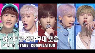 [아스트로] 산하 무대 모음   ASTRO SANHA Stage Compilation
