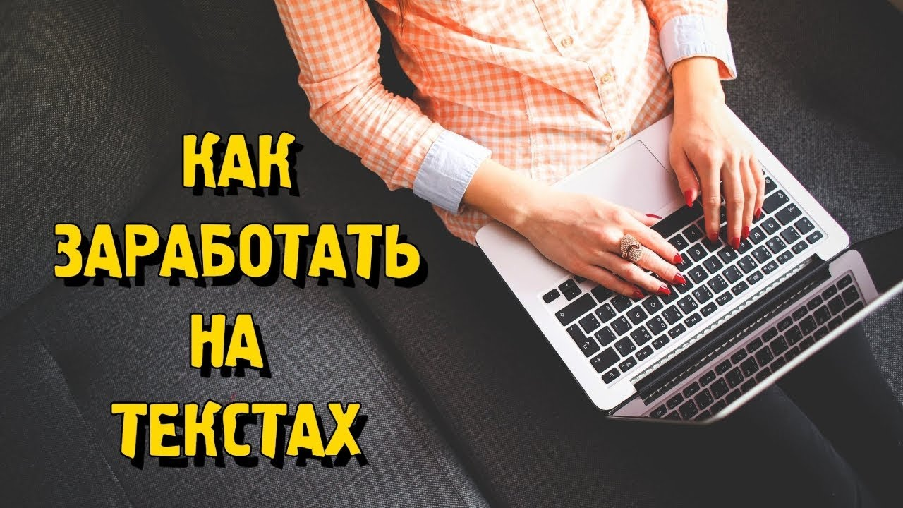 Заработать в интернете копирайт как заработать деньги в интернете пенсионеру с чего начинать