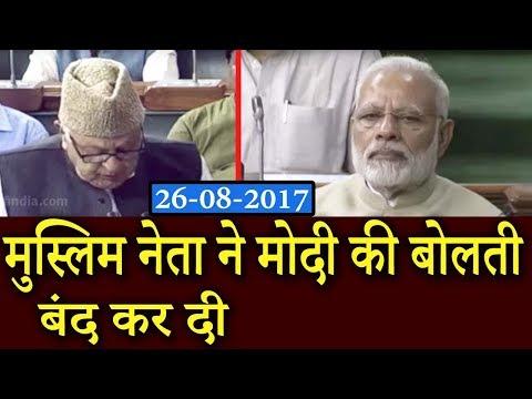 Farooq Abdullah  ने सदन में Narendra Modi की बोलती बंद कर दी
