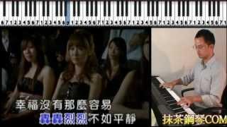 【沒那麼簡單】 (下載樂譜雙手簡譜)抹茶鋼琴彈奏流行爵士鋼琴自學黃小琥KTV