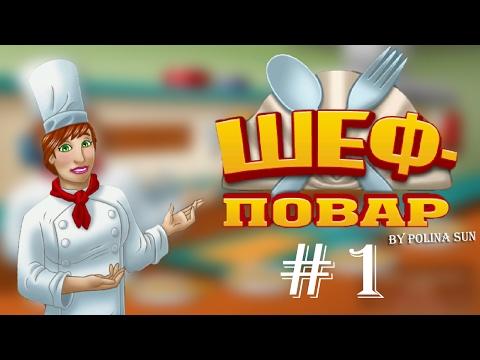 Прохождение| Шеф повар| Категория 1 - закуски 1 часть