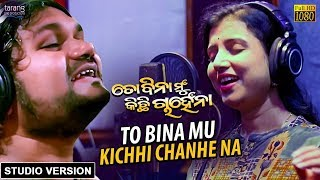 To Bina Title Track Studio Version To Bina Mu Kichhi Chanhe Na Humane Sagar Diptirekha