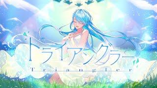 トライアングラー (Triangler) - 坂本真綾 // covered by 凪原涼菜