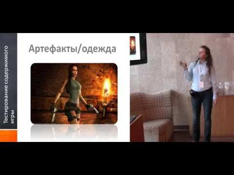 Тестирование игр на мобильных устройствах и 3D телевизорах (Ольга Олейник, SQADays-11)
