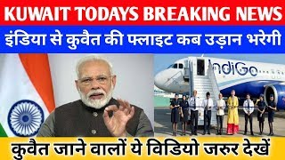 Kuwait To India Flight When Started ? || Good News From India ? || Gulf Job Requirement
