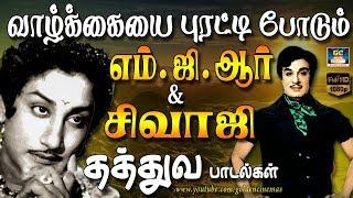வாழ்க்கையை புரட்டி போடும் M.G.R மற்றும் சிவாஜி தத்துவ பாடல்கள் | MGR And Sivaji Thathuva Padalgal.