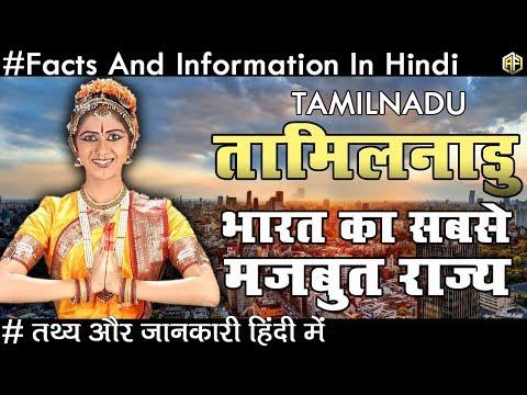 तमिलनाडु भारत का सबसे मजबूत राज्य  जाने रोचक तथ्य Tamilnadu Facts And Informations In Hindi 2018