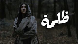 أغنية تركية مترجمة (أنني في ظلمة بدونك) - سورا أسكندرلي 2021