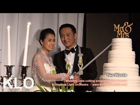 Two Words เพลงสากลงานแต่งเพราะมากๆ  เพลงตัดเค้กงานแต่งงาน - วงดนตรีงานแต่ง KLO