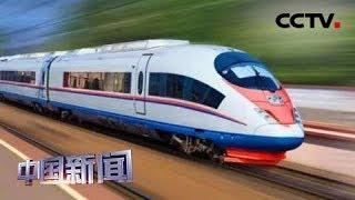 [中国新闻] 广东新增三城高铁直达香港 | CCTV中文国际
