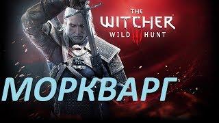 The Witcher 3 Wild Hunt Прохождение 73 Моркварг \ Morkvarg's Curse