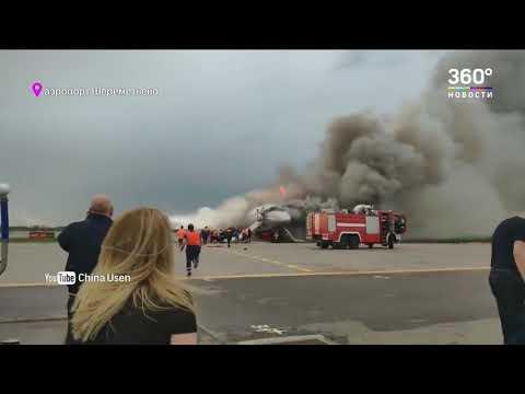 Командир горящего SSJ-100 вернулся в самолет ради спасения коллеги