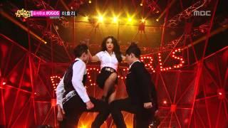 Lee Hyo-ri - Bad Girls , 이효리 - Bad Girls, Music core 20130601 thumbnail