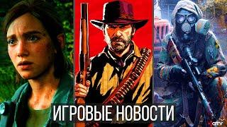 ИГРОВЫЕ НОВОСТИ The Last of Us Part 2, GTA 6, Elden Ring, STALKER, RDR 2 на ПК, Скандал с Breakpoint