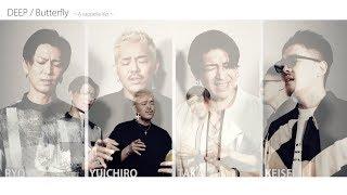 【 6.27 New Album Release !! 】DEEP 「Butterfly」アカペラ ver.